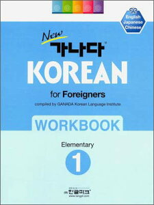 NewカナタKOREAN FOR FOREIGNERSワークブック 初級1(韓国本)GANADA KOREAN LANGUAGE
