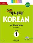 NewカナタKOREANFORJAPANESE初級1MP3CD付き(韓国本)カナタ韓国語学院