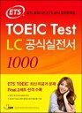 ETS TOEIC Test LC公式実戦 1000 最新傾向