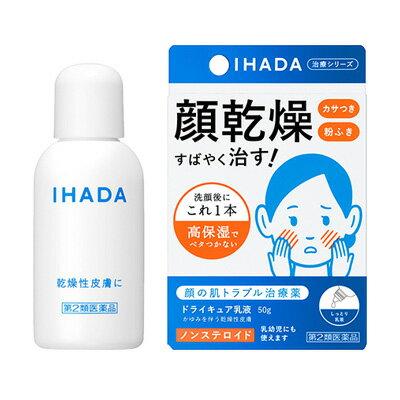 資生堂薬品 イハダ ドライキュア乳液 50g 【第2類医薬品】