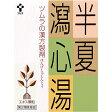 半夏瀉心湯(1014)漢方ツムラ 24包[ツムラ 胃腸薬]【第2類医薬品】