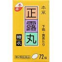 【第2類医薬品】本草 正露丸糖衣 72錠[正露丸 下痢止め]...