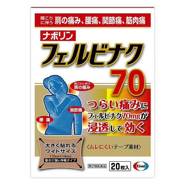 【第2類医薬品】 エーザイ ナボリンフェルビナク70 20枚(セルフメディケーション税制対象)