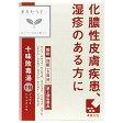 【第二類医薬品】 クラシエ薬品 セラピー十味敗毒湯96T