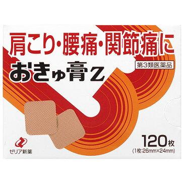 【第3類医薬品】 ゼリア新薬工業 おきゅう膏Z 120枚