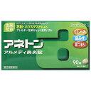 【第(2)類医薬品】 武田薬品工業 アネトンアルメディ鼻炎錠 90錠