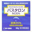 【第3類医薬品】 佐藤製薬 パスタロン M20% 60g