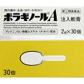 【指定第二類医薬品】ボラギノールA注入軟膏2g×30個