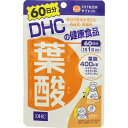 DHC葉酸60日分(60粒)