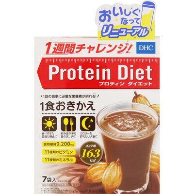 DHC プロティンダイエット ココア味 50g×7袋