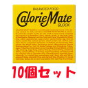 【10個セット】大塚製薬 カロリーメイト ブロック チーズ味 (4本入り) ×10個