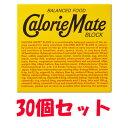 【お得な30個セット】大塚製薬カロリーメイトブロックチーズ味(4本入り)×30個