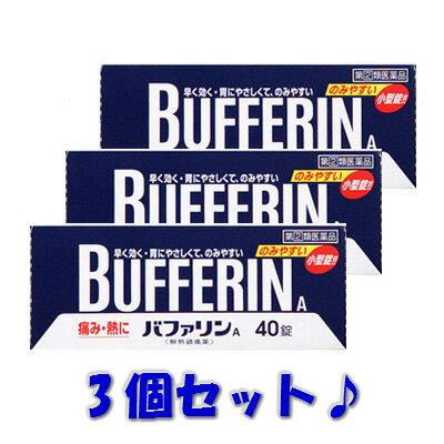 バファリンA40錠×3個セット