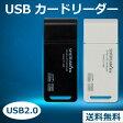 【送料無料】 USBカードリーダー SDメモリーカードリーダー SD TF MicroSD M2 MS MMC Micrommc XD RSMMC MSPRO 05P05Nov16