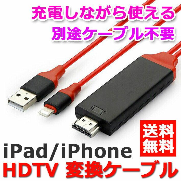iPad・iPhone用一体型HDTV変換ケーブル