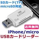 【メール便送料無料】 iPhone Android microUSB SDカードリーダー microSDカードリーダー 全2色 マルチファンクション アダプター オールインワン カードリーダー TFカード FAT FAT32 USB2.0 05P05Nov16