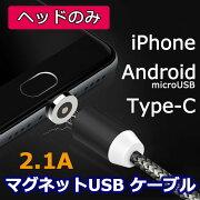 【送料無料】iPhone充電ケーブルandroidmicrousbType-cマグネット[ヘッドのみ]usbケーブルアイフォンスマホ充電ケーブル磁石マグネットケーブルiPhone8iPhone8PlusiPhone7iPhone7Plususb断線しにくいiPadXperiaXZ
