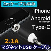 【送料無料】iPhone充電ケーブルandroidmicrousbType-cマグネット[2mケーブルのみ]usbケーブルアイフォンスマホ充電ケーブル磁石マグネットケーブルiPhone8iPhone8PlusiPhone7iPhone7Plususb断線しにくいiPadXperiaXZ