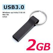 USB3.0対応 USBメモリー 2GB
