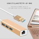 USBハブ 3ポート LANアダプター ウルトラハイスピード USB3.0対応 RJ45 有線LAN接続 LANイーサネット接続 NIC ドライバー不要 プラグアンドプレイ Windows MacOS Android Linux 小型 バスパワー 3HUB 拡張 高速ハブ メタル成形ボディ コンパクト かわいい y1 2