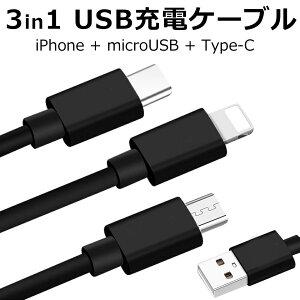 【送料無料】 iPhone 充電ケーブル 3in1 android microusb Type-c 充電 ケーブル 充電器 usbケーブル 1.2m 3台同時充電 アイフォン アンドロイド タイプc 急速充電 2.1A iPhoneX/Xs/XsMax/XR/8/7/6/ 断線しにくい iPad