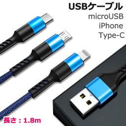 【メール便送料無料】 充電ケーブル iphone 急速 リバーシブル タイプc type-c 高速 micro usb 1.8m スマホ充電ケーブル iPhone11/11Pro/11ProMacxX/Xs/XsMax/XR/8/8Plus/7/7sPlus/6/6sPlus/5/5s/SE Galaxy Xperia Android y2