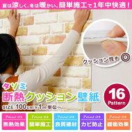 断熱アルミクッション壁紙シール