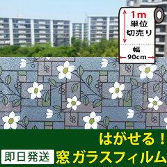 [白い花] 装飾フィルム おしゃれ リフォーム