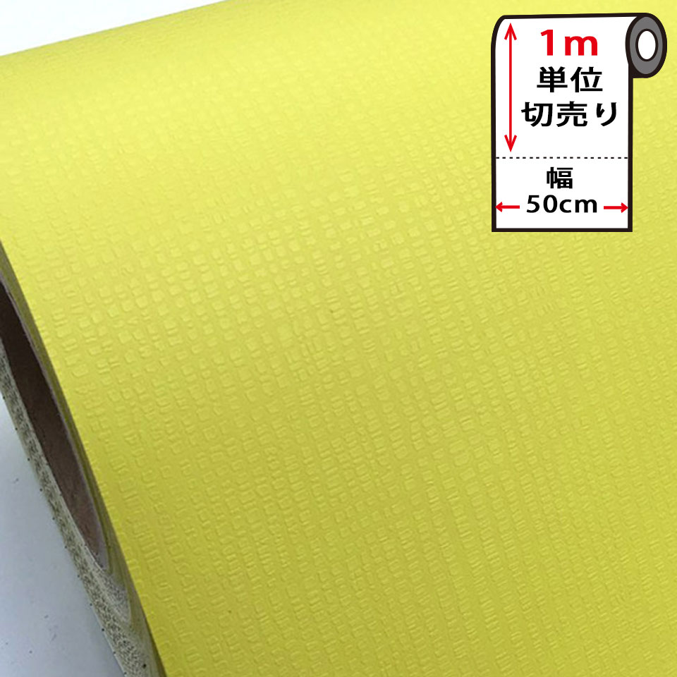 黄色 イエローの壁紙シール クロス シール シール 輸入壁紙