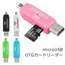 【送料無料】 USBカードリーダー SDメモリーカードリーダー OTG android アンドロイド スマホ タブレット usb ケーブル ホスト 変換 マウス接続 キーボード ゲームコントローラー y2の商品画像