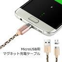 【送料無料】Android 用 micro USB ケーブル