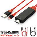 【メール便送料無料】 Type-C HDMI TV テレビ 接続 出力 ミラーリング 接続ケーブル GalaxyS8 MacBook USB充電 プロジェクター