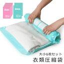 圧縮袋 衣類 旅行 掃除機不要 6枚セット (Mサイズ4枚+...