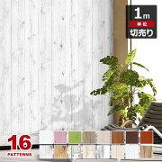 壁紙木目はがせるシールのり付き壁用クロス全15種1m単位リメイクシートウォールステッカーアクセントクロスカッティングシートウォールシート輸入壁紙リフォームアンティークシンプル