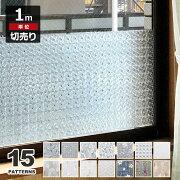 窓ガラスフィルム目隠しシートはがせる窓窓ガラスフィルム全15種1m単位装飾フィルムおしゃれリフォーム防犯目隠しフィルム飛散防止プライバシー対策曇りガラスシート窓ガラスフィルム