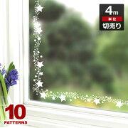 マスキングテープ4m単位壁紙壁紙用マスキングテープシール窓ガラス用キッチン全10色はがせるリメイクシートアクセントクロスウォールステッカー壁紙シールクロストイレ洗面台補修DIY