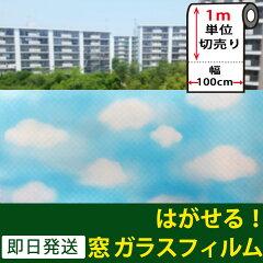 [わた雲] 装飾フィルム おしゃれ リフォーム