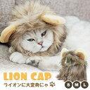 【メール便送料無料】 ライオン 猫 被り物 ねこ かぶりもの かわいい たてがみ ネコ 帽子 コスプレ グッ...