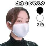 【メール便送料無料】 マスク 洗える 布マスク 3Dマスク 立体マスク 大人 ウイルス 花粉 粉塵 花粉 ウイルス飛沫 風邪 ウイルス対策マスク 洗えるマスク フェイスマスク 立体形状 3D 通勤 通学 大人 y1