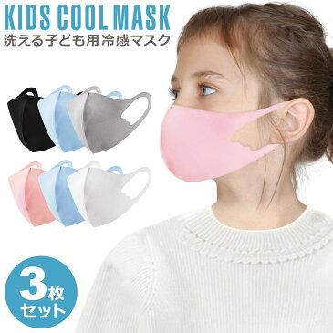 【メール便送料無料】 マスク 子ども用 小さめ 3枚セット 抗菌 使い捨てマスク 耳が痛くならない 洗えるマスク 粉塵 花粉 ウイルス飛沫 風邪 ウイルス対策マスク フェイスマスク 立体形状 3D 通学 y1