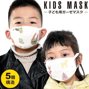 【メール便送料無料】 マスク 洗える 子供用 ガーゼ マスク 洗える 布 立体 かわいい 動物 アニマル ガーゼマスク 布マスク コットン キッズ 子供 子ども 5層構造 抗菌 耳が痛くならない 粉塵 花粉 ウイルス飛沫 風邪 ウイルス対策マスク 洗えるマスク y1
