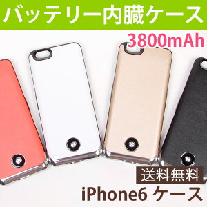 iPhone6 バッテリー内蔵 ケース(カバー)全4色 iphone6 バッテリー / iphone6 バッテリーケース アイフォン 送料無料【新規開店150514】