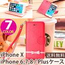 【送料無料】 iPhoneX iPhone8 iphone7ケース アイフォン8 アイフォン7 ケース 手帳型 iPhone8 iPhone7 Plus ケース かわいい アイフォン8 アイフォン7プラス iPhone6/iPhone6s 手帳型 閉じたまま通話 アイフォン6/6s おしゃれ スマホケース 携帯ケース