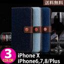 【送料無料】 iPhoneX iPhone8 iphone7ケース 手帳型 アイフォン8 アイフォン7 ケース 手帳型 iPhone8 iPhone7 Plus かわいい アイフォン8 アイフォン7プラス iPhone6 iPhone6sPlus アイフォン6/6s プラス 手帳型