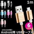 【送料無料】 Android 用 カラフル micro USB ケーブル 全6色 アンドロイド 用 マイクロ USB 充電ケーブル 1m おしゃれ 可愛い スマホケース 携帯ケース 05P05Nov16
