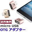 【送料無料】 micro usb OTG 変換 アダプター Android アンドロイド スマホ タブレット usb ケーブル ホスト 変換 マウス接続 キーボード ゲームコントローラー 05P05Nov16