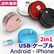 iPhone充電ケーブルUSBケーブルiPhoneAndroidmicroUSBケーブル充電1m全4色巻き取り式ケース付巻取スッキリ収納iPhoneケーブルコンパクトフラットケーブル充電ケーブルスマホ充電