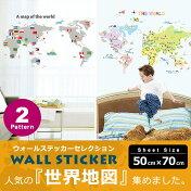 ウォールステッカー 世界地図 国旗 動物