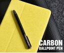 カーボン製 ボールペン ギフトBOX付き タッチペン付き スタイラス 油性ボールペン 黒 SCHMIDT社製 カートリッジ式 替え芯 ビジネス メンズ シンプル ギフト 記念品 プレゼント お祝い ビジネスペン 父の日 就職祝い 卒業 昇進祝い cb-ballpen