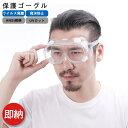 【週末限定特別値段】あす楽 保護メガネ 防護メガネ 即納 U...
